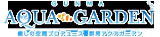 熱帯魚水槽のレンタル・リース・メンテナンスなら埼玉アクアガーデン